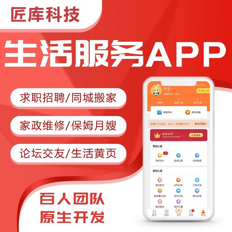 家电维修家政保洁同城发布服务小程序找活派工app源码定制 开发