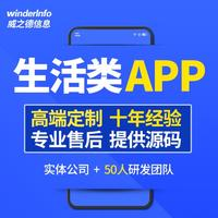 生活类app 开发 服务模板网站家政接单缴费系统制作生活号生活馆