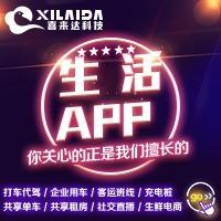 【8年品牌】App小程序定制开发│生活服务app本地化服务