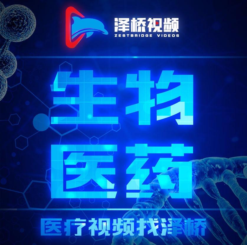 【生物医药】广告片/企业宣传片/形象片/科普 视频 /药物机理