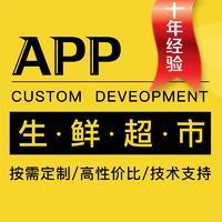 生鲜超市APP 零售百货app 水果蔬菜商城app预约配送上