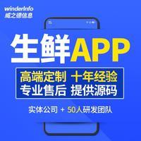 生鲜超市 app 制作水果小程序商城拼团软件网站 开发 电商配送管理
