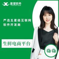 生鲜电商小程序/类似盒马鲜生/蔬菜水果配送/社区团购app