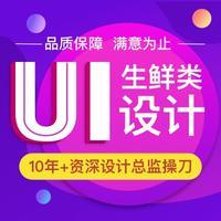 生鲜UI设计/买菜UI设计/小程序生鲜UI设计/生鲜超市UI
