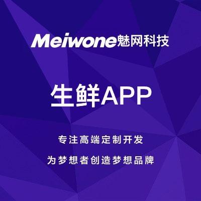 生鲜外卖app/成品生鲜电商app/生鲜电商app源码