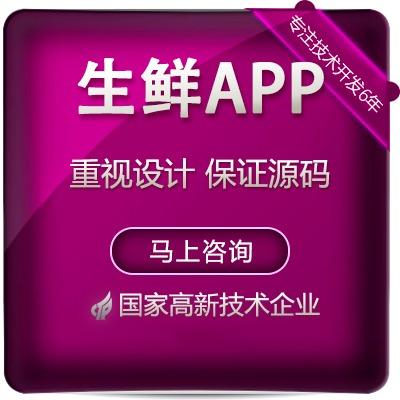 原生生鲜app开发生鲜商城团购超市app定制开发服务