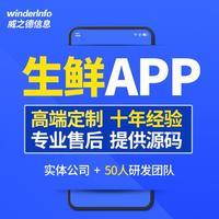 生鲜配送 APP /生鲜商城/ app 定制/ APP开发 /安卓 APP