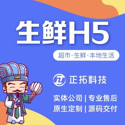 H5开发/微信开发/公众号平台开发/微信商城/H5设计/生鲜