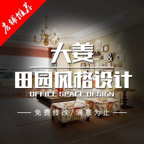 田园风格设计/别墅设计/商业空间设计/施工图/效果图设计