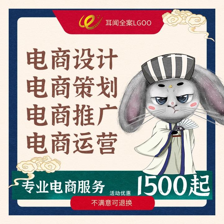 淘宝天猫京东抖音代运营网店代运营店铺代运营商家网店钻展托管