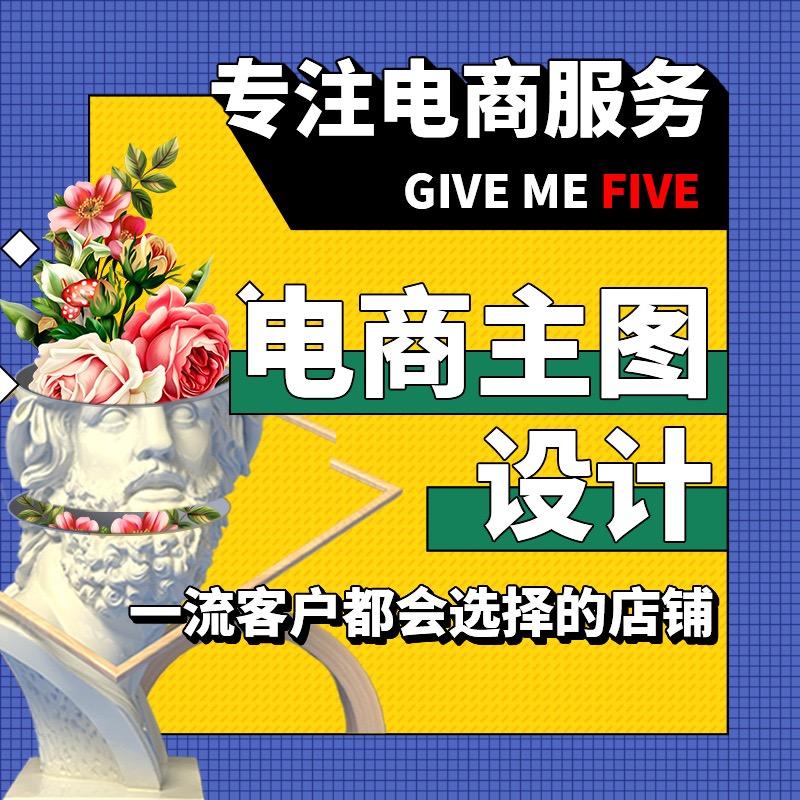【套餐】主图设计产品主图展示图设计橱窗展示图设计(5张)