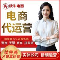天猫淘宝代运营京东拼多多网店托管电商营销推广钻展直通车流量
