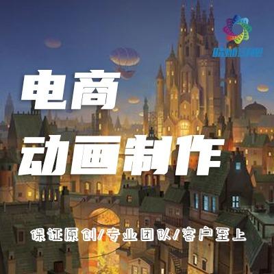 【电商动画制作】营销动画/淘宝天猫/京东动画短视频/动画短片