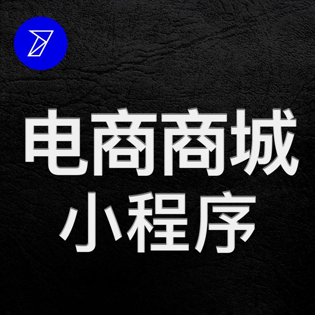 B2B2C/O2O/电商/微商城/团购秒杀小程序模版定制开发