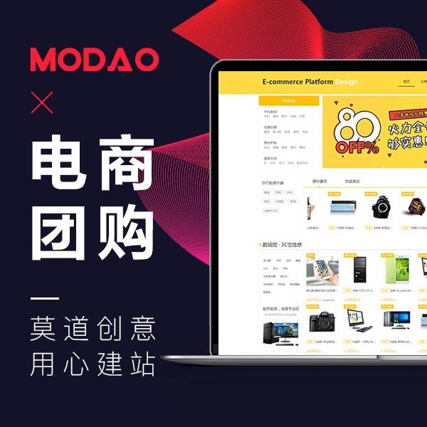 电商团购网站建设/商城平台/O2O/B2B/B2C电商平台