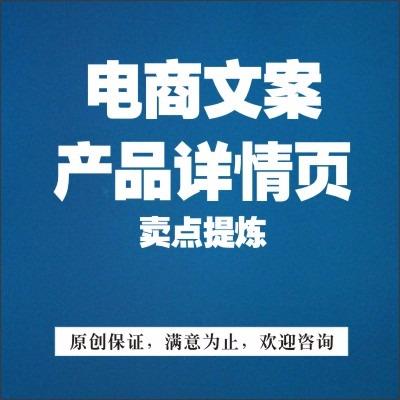 产品详情页描述淘宝网店详情文案淘宝电商宣传文案