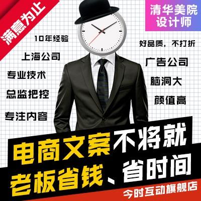 电商淘宝天猫京东众筹产品详情页面宝贝描述文案策划设计卖点撰写