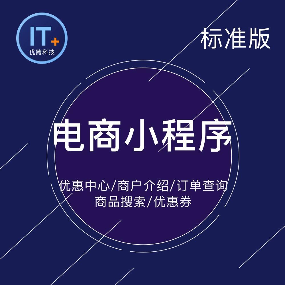微信小程序开发|微商城|电商小程序|小程序开发