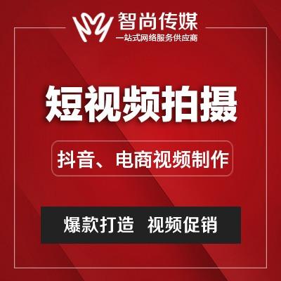 淘宝短视频推广天猫拼多多商品拍摄剪辑抖音网红达人视频营销推广