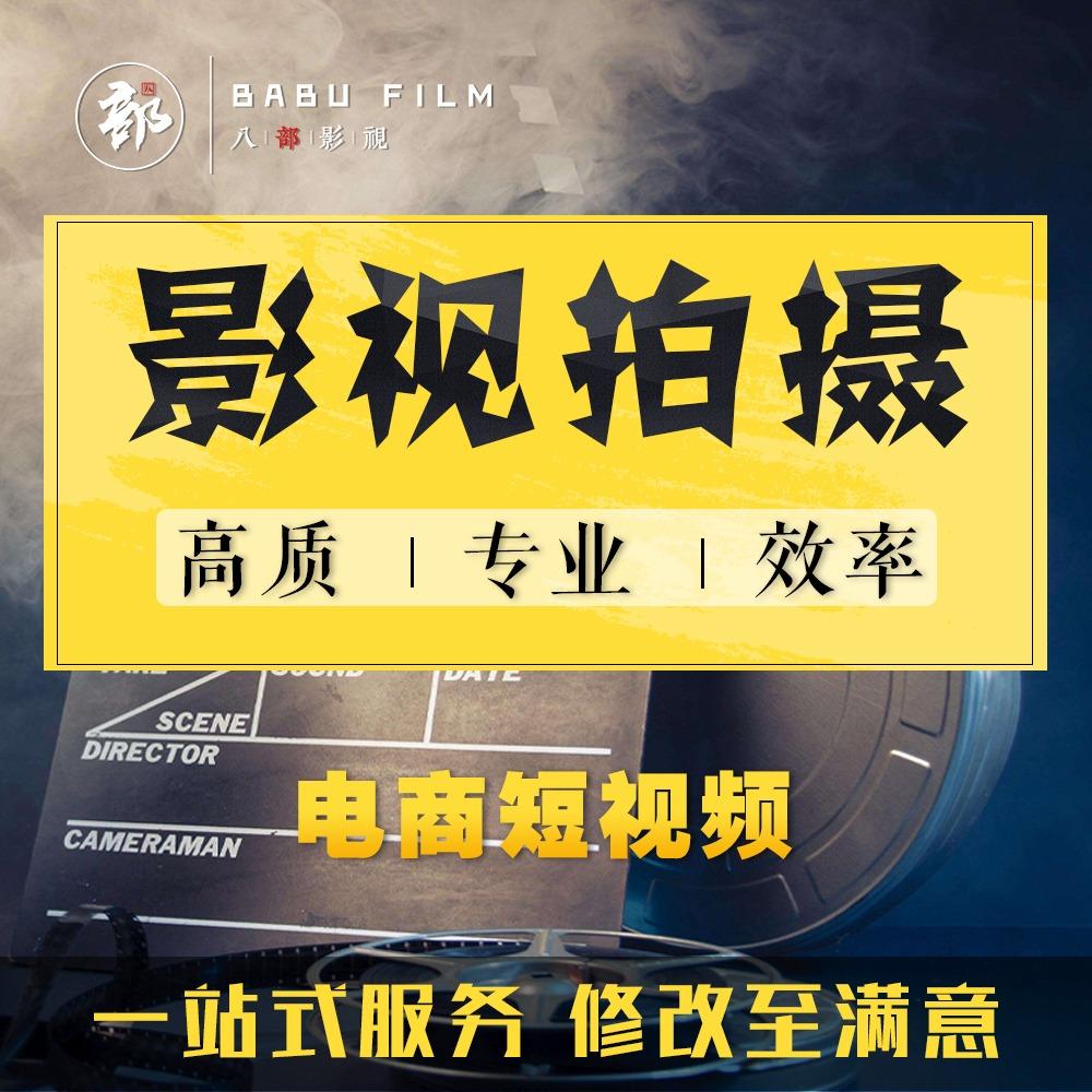 电商短视频TVC品牌形象宣传片制作拍摄剪辑包装企业产品广告片