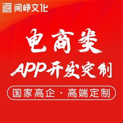 APP 开发 电商淘客商城APP定制 开发 金融APP定制设计PHP