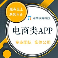 APP开发/APP定制开发/app制作/app设计/APP