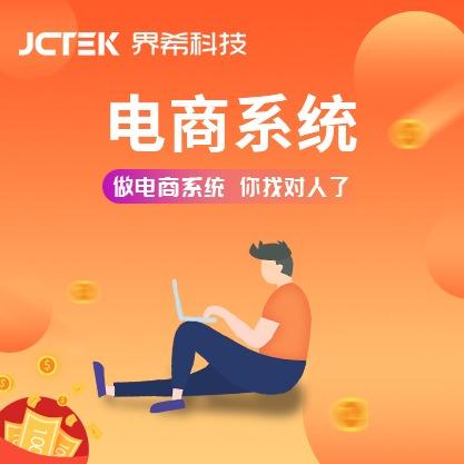 【电商网站开发】B2B2C购物商城/多商户平台/java开发