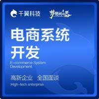 电商APP 开发 多用户商城三级分销app会员直销 软件 供应链系统