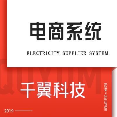 供应链系统s2b2c电商系统供应商平台经销商平台网站app
