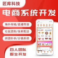 海外多用户分销商城外卖系统本地同城跑腿app小程序源码开发