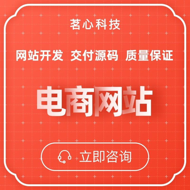 电商网站定制建设/商城网站制作/B2B/B2C/O2O开发