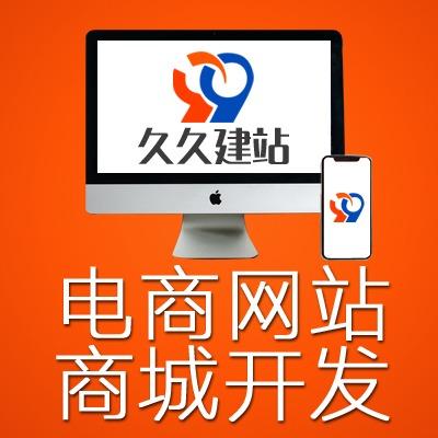 自营电商网站开发/商城网站定制开发PC移动HTML5自适应