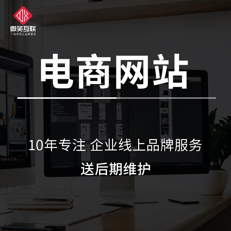 商城网站建设|网站定制 开发 |网站制作|网页设计|外贸网站
