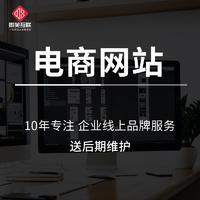 商城网站建设|网站定制开发|网站制作|网页设计|外贸网站