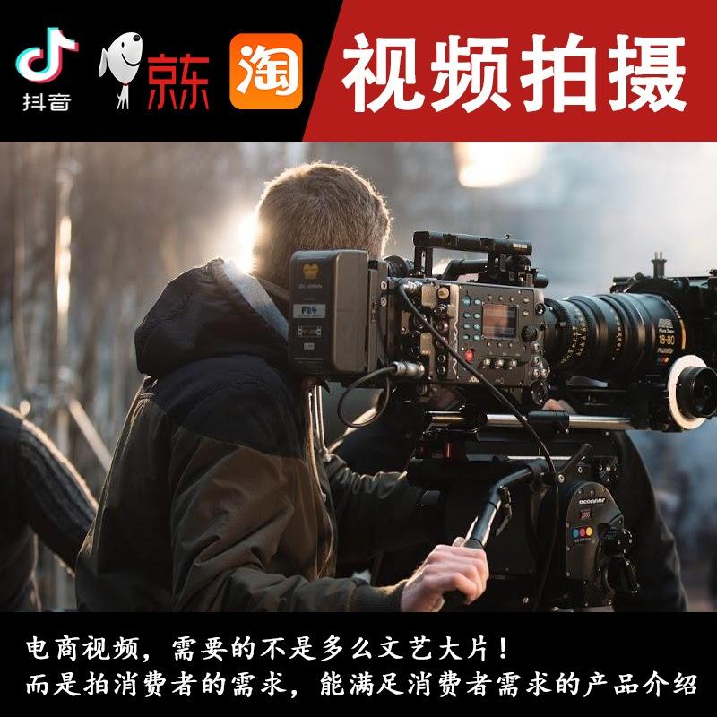 短视频拍摄/课程视频录制拍摄制作/视频制作定制/视频剪辑后期