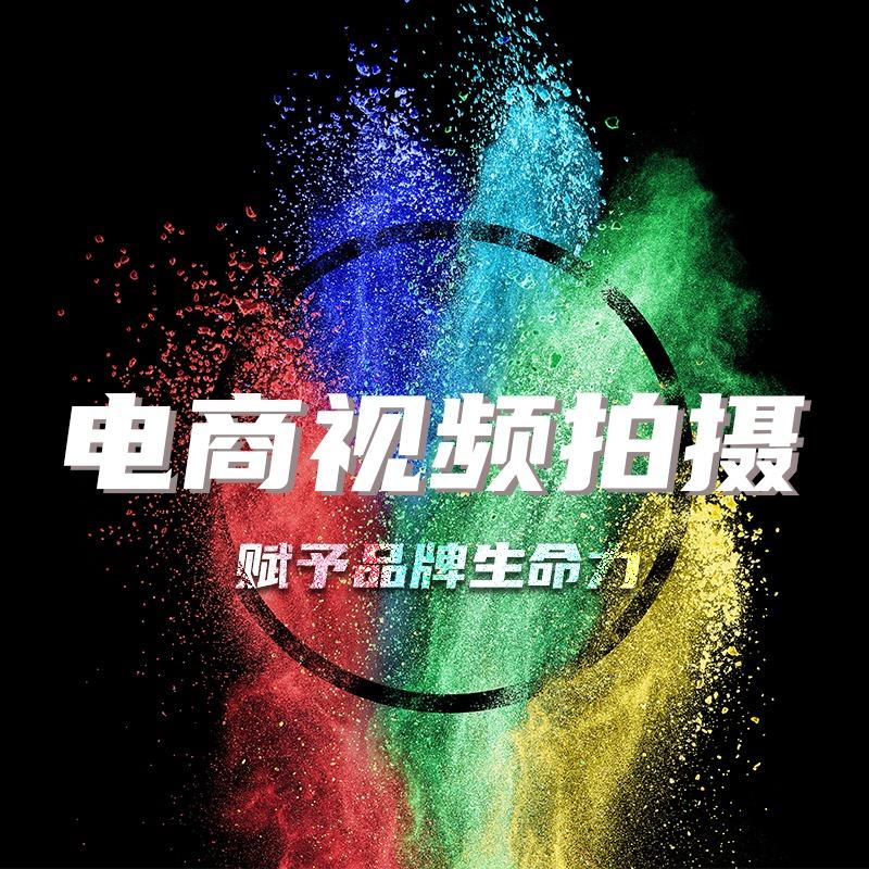 淘宝天猫京东拼多多电商产品视频拍摄剪辑制作电商短视频拍摄