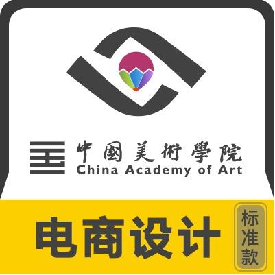 电商设计主图活动宣传海报详情页设计淘宝banner设计零售