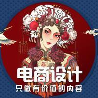 淘宝天猫京东拼多多阿里巴巴电商网店店铺抖音代运营推广流量营销