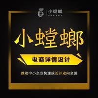 【超高性价比】电商服务阿里淘宝详情页设计店铺装修优化升级