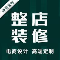 淘宝天猫京东微店亚马逊猪八戒整店装修高端 定制 PC网页手机移动