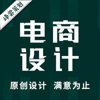 淘宝天猫京东微店  电商  设计 首页详情页主图店铺装修制作原创 设计