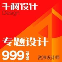 活动页 设计 PC移动端店铺招海报banner促销页专题页 设计