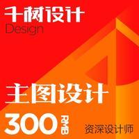 主图 设计 广告banner 设计 店铺装修 电商 活动页 设计 活动广告