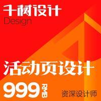电商 淘宝京东天猫详情页单项单页 设计 专题页海报 设计