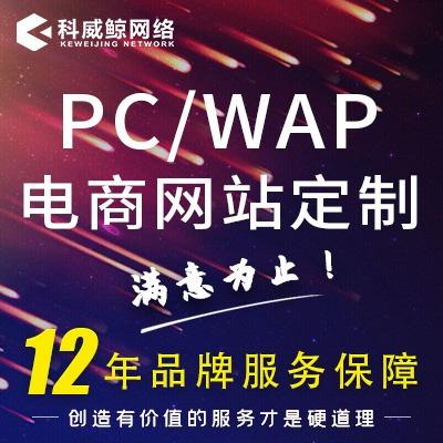 电商网站后台定制制作开发设计报价pc+wap 电商建站公司