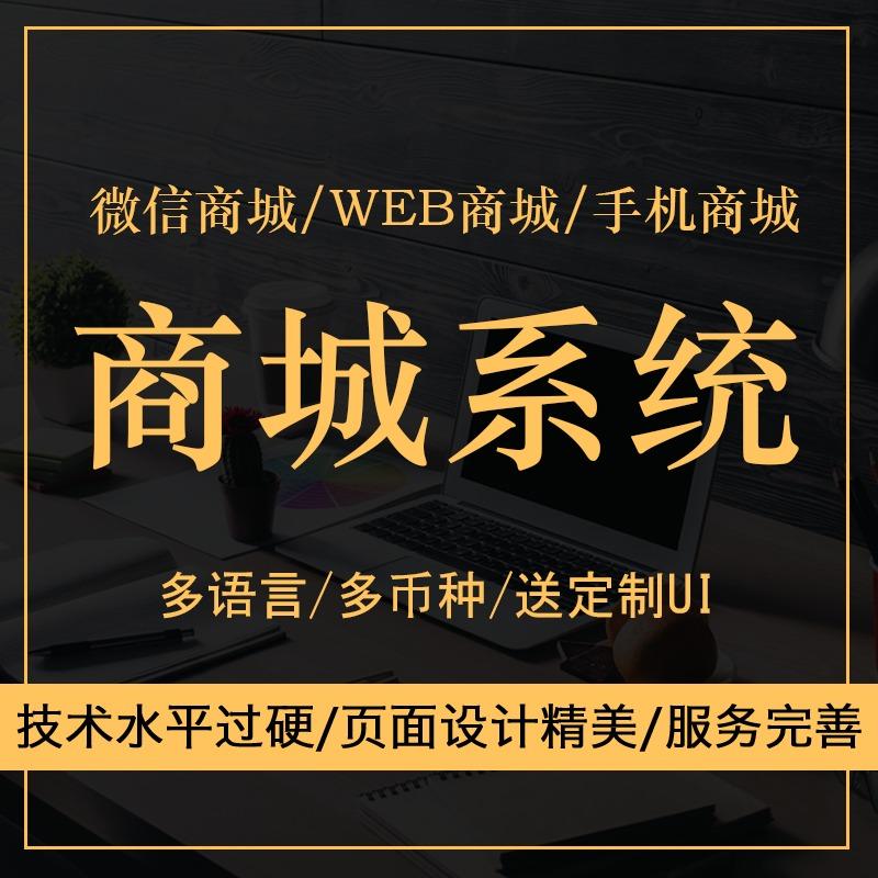 商城开发/电商定制/商城系统/多语言商城/外贸商城