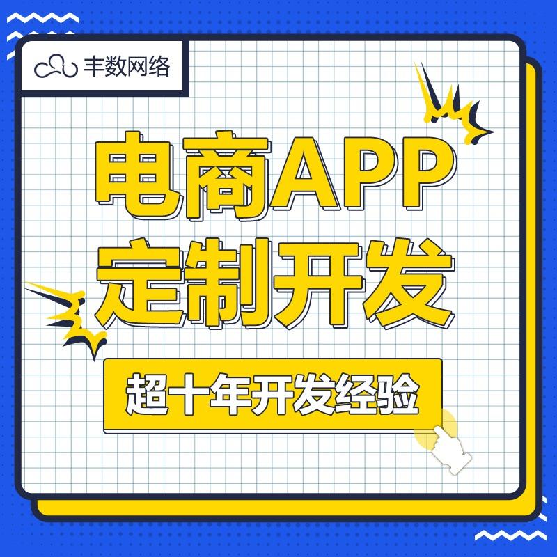 【电商APP开发】电商购物商城定制开发电商平台软件系统开发