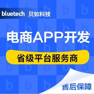 【电商APP开发】购物商城/b2b2c电商平台APP网站开发