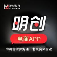 [电商行业]北京APP开发|商城类APP定制|电商类APP