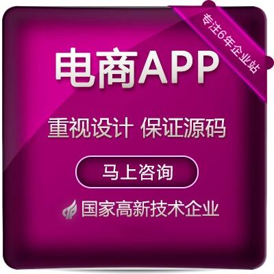 购物商场多商家O2O电商B2B2C系统app定制开发